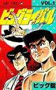 【中古】少年コミック ビッグライバル(1) / ビッグ錠【タイムセール】