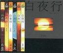【中古】国内TVドラマDVD 白夜行 完全版 DVD-BOX...