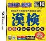【中古】ニンテンドーDSソフト 漢検DSトレーニング 財団法人日本漢字能力検定協会協力