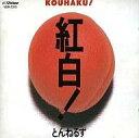 【中古】邦楽CD とんねるず / 紅白!