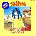 【中古】CDアルバム うる星やつら ジュークボックス2【画】