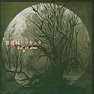 【中古】同人音楽CDソフト 悪魔城ドラキュラ -Odi et amo-[プレス版] / Magical Trick Society