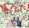 【中古】邦楽CD 腐男塾 / 勝つんだ![通常盤]【10P24nov10】【画】