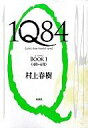 [used] It is afb [used] [fs2gm] [image] book (novel, essay) 1Q84 BOOK 1 [10P17May13]