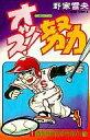 【中古】少年コミック オッス!努力(1) / 野家雪央