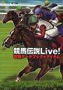 【中古】攻略本 PC 競馬伝説Live!攻略データブック+アイテム【画】【中古】afb