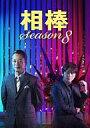 【中古】国内TVドラマDVD 相棒 season 8 DVD...