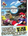 【中古】攻略本 Wii スーパーマリオカートWii 任天堂ゲーム攻略本【中古】afb