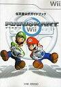 【中古】攻略本 Wii 任天堂公式ガイドブック マリオカートWii【中古】afb