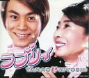 [used] Traditional Japanese music CD TAMAO & KIYOSHI / ラブリィ [10P11Jun13] [image]