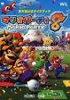 【中古】攻略本 Wii 任天堂公式ガイドブック マリオパーティ8【02P09Jul16】【画】【中古】afb