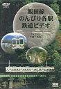 【中古】その他DVD鉄道/3飯田線ノンビリ各駅鉄道ビデオ