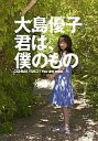 【新品】アイドルDVD 大島優子 / 君は、僕のもの【10P22feb11】【画】