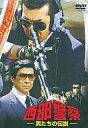 【中古】邦画DVD 西部警察 -男たちの伝説-