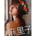 【中古】女性アイドル写真集篠田麻里子写真集麻里子【画】