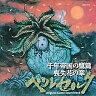 【中古】CDアルバム ベルセルク 千年帝国の鷹篇 喪失花の章 ゲームサウンドトラック【画】