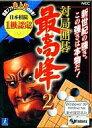 【中古】Windows95/98/Me CDソフト 対局囲碁 最高峰2