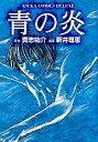 【中古】B6コミック 青の炎 / 新井理恵