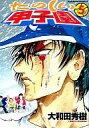 【中古】B6コミック 5)たのしい甲子園(完) / 大和田秀樹【10P14feb11】【画】