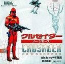 【中古】Windows95 CDソフト CRUSADER NO REMORSE [日本語版]