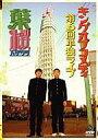 【中古】その他DVD キングオブコメディ 第6回単独ライブ「葉桜」
