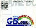 【中古】GBハード GBメモリカードリッジ (書換用)