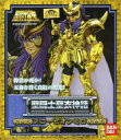 【中古】フィギュア 聖闘士聖衣神話 スコーピオンミロ(蠍座のミロ) 「聖闘士星矢」【画】