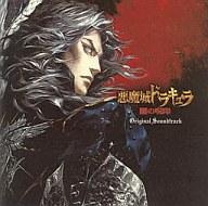 【中古】CDアルバム 悪魔城ドラキュラ〜闇の呪印〜 オリジナルサウンドトラック