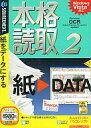 【中古】Windows2000/XP/Vista CDソフト 本格読取2 (説明扉付スリムパッケージ版)