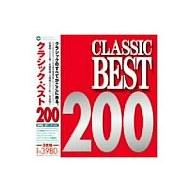 中古クラシックCDオムニバス(クラシック)/クラシック・ベスト200