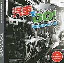 【中古】Win98-XPソフト 汽車でGO! 爆発的1480シリーズ (Windows版)