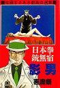 【中古】B6コミック 日本拳銃無宿 影男 悪魔祭 (7) / 佐藤まさあき
