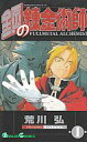 [used] It is afb all 27 alchemist set / Hiroshi Arakawa [10P17May13] of the boy comics steel [used] [fs2gm] [image]