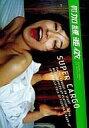 【中古】写真集系雑誌 SHINCHO MOOK 111 月刊 加護亜依【10P24Jun13】【画】【中古】afb