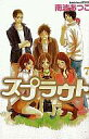 【中古】少女コミック スプラウト 全7巻セット / 南波あつこ【af・・・