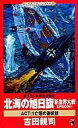 【中古】新書 北海の旭日旗 新世界大戦EPISODE1【10P26Jan11】【画】