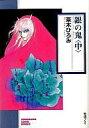 【中古】文庫コミック 中)銀の鬼(文庫版) / 茶木宏美