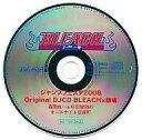 【中古】アニメ系CD BLEACH ジャンプフェスタ2008 Original DJCD BLEACH×銀魂