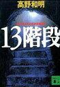【中古】文庫 13階段【10P9Oct12】【画】【中古】afb 【ブックス0920】