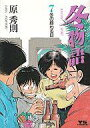 【中古】B6コミック 冬物語 全7巻セット / 原秀則【中古】afb