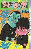 【中古】少年コミック ちょっとヨロシク! 全12巻セット / 吉田聡【02P09Jul16】【画】【中古】afb