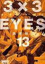 【中古】文庫コミック 3×3EYES(文庫版)(13) / 高田裕三