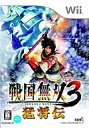【中古】Wiiソフト 戦国無双3 猛将伝【10P13Jun14】【画】