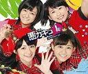 【中古】邦楽CD スマイレージ DVD付初回/悪ガキッ1