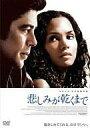 【中古】洋画DVD 悲しみが乾くまで スペシャルエディション('07米)
