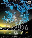 "[used] The world [10P11Jun13] of ""88 whole sky constellations"" to enjoy with other Blu-ray Disc virtual planetarium full high-definition [image]"