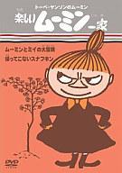 【中古】アニメDVD 楽しいムーミン一家 ムーミンとミイの大冒険・帰ってこないスナフキン