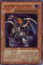 【中古】遊戯王/レリーフレア/ブースターパック コレクターズTIN 2004 BPT-J02 レリーフレア : 混沌帝龍 -終焉の使者-(レリーフ)