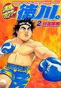 【中古】【0719_used】B6コミック 2)満腹ボクサー徳川。 / 日高建男【10P22Jul11】【画】