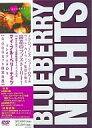【中古】洋画DVD マイ・ブルーベリー・ナイツ プレミアムBOX[初回限定版]